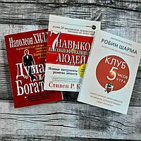 Набор книг: Думай и богатей, 7 навыков высокоэффективных людей, Клуб 5 часов утра