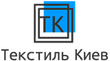 Текстиль Киев