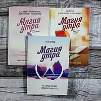 Набор книг:  Магия утра для влюбленных, Магия утра для финансовой свободы, Магия утра Как первый час дня опред