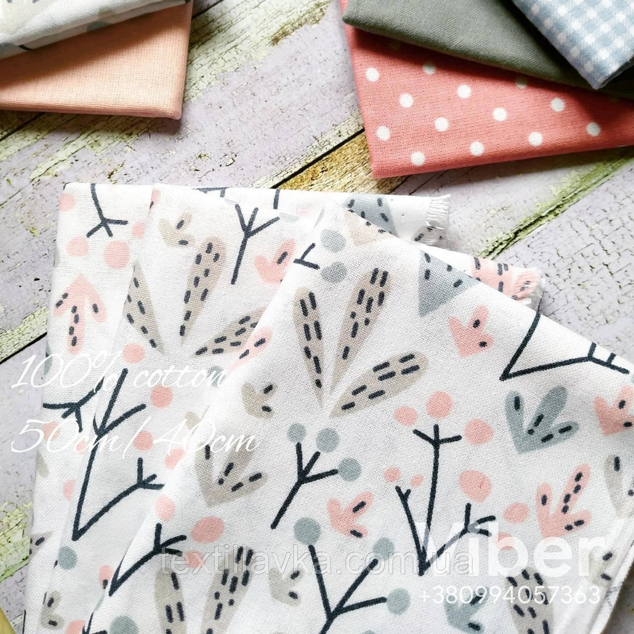 Ткань хлопок веточки и листочки