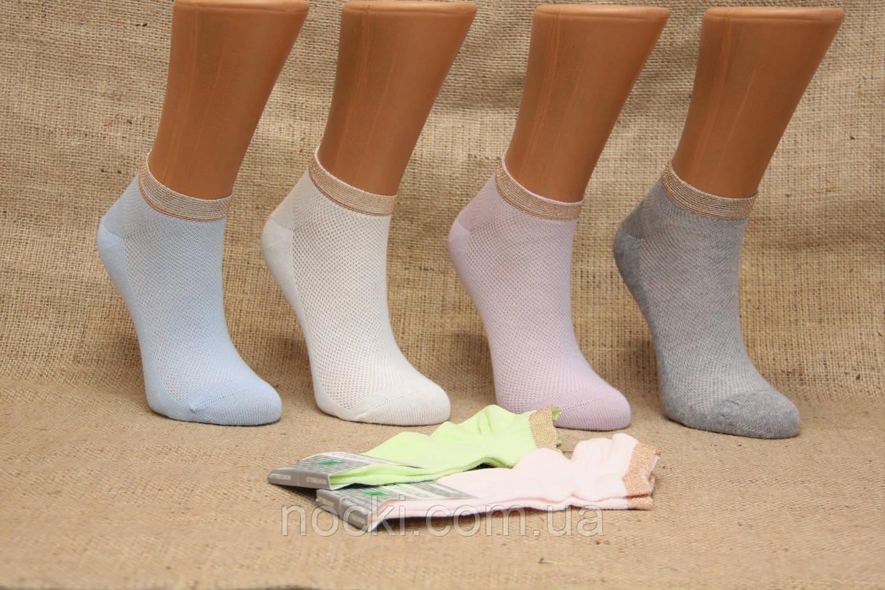 Женские носки короткие в сеточку Ф3 36-40 пастель ассорти резинка люрекс сетка