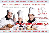 Ресторанный сервис в Запорожье и Ялте. Профессиональная посуда и инвентарь.