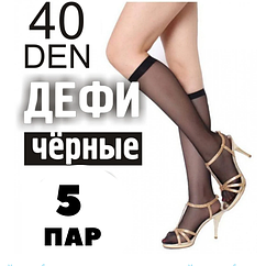 Гольфы женские капроновые чёрные ДЕФИ гладкие ГЗ-1328