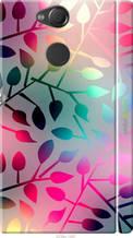 """Чохол на Sony Xperia XA2 H4113 Листя """"2235c-1357-2448"""""""