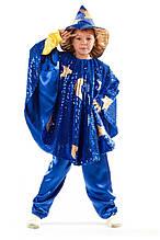 Звездочет детский карнавальный костюм Размер 120-130 \ MS - ПР-1202-385