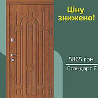 SALE! Двері вхідні SARMAK 110 Стандарт F 960 R/УФ Золотий дуб
