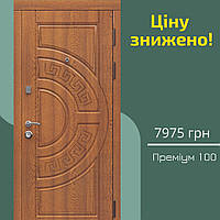 SALE! Двері вхідні SARMAK Адамант Преміум 100 L 960 мм/Золотий дуб
