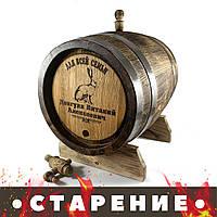 Дубовая Бочка 5 литров Старение и Гравировка, Темная Винная Бочка для коньяка, виски, пива, самогона, водки