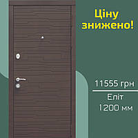 SALE! Двері вхідні SARMAK Аріадна Еліт R, 1200 мм/Бетон попелястий