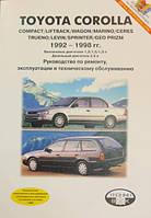 Книга Toyota Corolla 1992-1998 бензин, дизель Эксплуатация, техобслуживание, ремонт