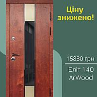 SALE! Двері вхідні SARMAK Каспій Еліт 140 R, 860 мм/ArWood