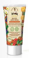 Рецепты бабушки Агафьи маска для лица активное омоложение  50 мл
