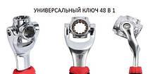 Универсальный ключ Universal Wrench 48 инструментов в 1, фото 3