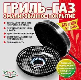 Сковорода Гриль-Газ Эмалированная