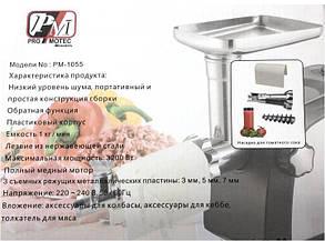 М'ясорубка ProMotec PM 3200 Вт. +Соковижималка, фото 2