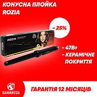 Конусная плойка Rozia HR 746A / стайлер для волос / плойка для локонов