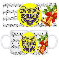 Чашка вчителя музики. Кружка вчителю музики. Подарунки вчителям