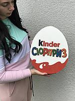 Коробки для подарков kinder. Для упаковки подарков! Наполнение сладостями! 32 см