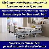 Медицинская Функциональная Электрическая Кровать Stiegelmeyer Vertica Hospital Bed, фото 2