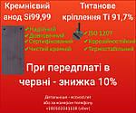 Новий Кремнієвий електрод Si99,99% для Ековод !