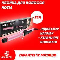 Плойка Rozia HR-723 с керамическим покрытием / стайлер для волос / плойка для локонов