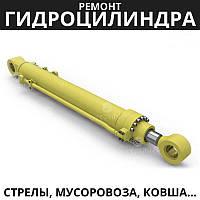Ремонт гидроцилиндра стрелы, мусоровоза, ковша, рамы, рукояти, подъема мотовила