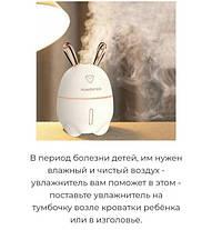 Зайка Увлажнитель воздуха и ночник 2в1 Humidifier, фото 3
