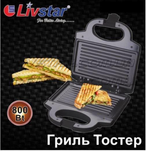 Бутербродниця гриль (сэндвичница) Livstar