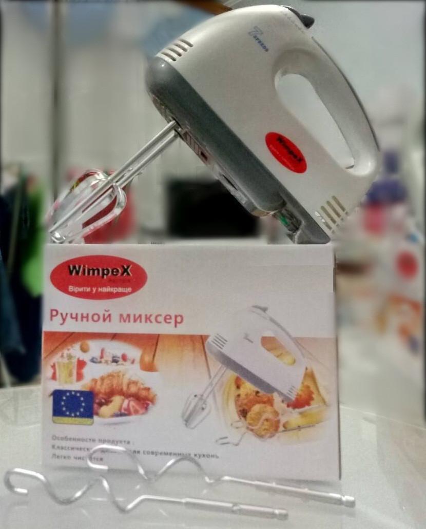 Ручний міксер WIMPEX 7 швидкостей 200вт