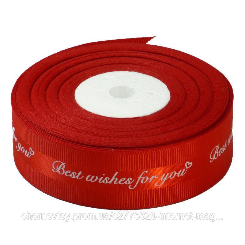 "Лента репс с атласом ""Best wishes for you"" 2.5 см, 18 м, Красный"