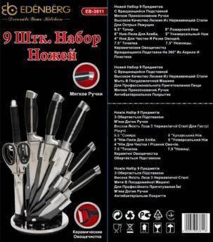 Набір ножів Edenberg 9 предметів, фото 2