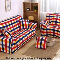 Універсальні знімні чохли, накидки на диван і 2 крісла з малюнком Homytex Клітина червоно синій, фото 1