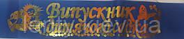 Випускник дитячого садка - стрічка шовкова з фольгою (укр.мова) Синий, Золотистый