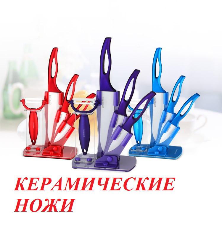 Набір з 4 керамічних ножів, овощечистка на підставці