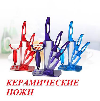 Набір з 4 керамічних ножів, овощечистка на підставці, фото 2