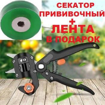 Секатор Прививочный с 3 ножами + лента в подарок, фото 2