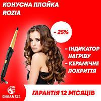 Конусная плойка Rozia HR-713 / стайлер для волос / плойка для локонов