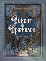 Віконт де Бражелон, Олександр Дюма (в 2х томах)