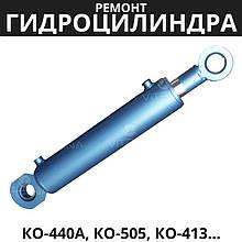 Ремонт гідроциліндра КО-440А, КО-505, КО-413, 415, ТО-18, ПЛ-70