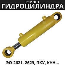 Ремонт гідроциліндра (рукояті, ковша, стріли, опори) ЕО-2621, 2629, ПКУ, КУН та ін