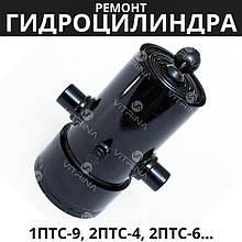 Ремонт гідроциліндра підйому причіп 1ПТС-9, 2ПТС-4, 2ПТС-6 і 1-НТС-10