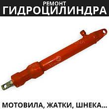 Ремонт гідроциліндра підйому мотовила, жатки, шнека, зчеплення ГА-81000 ДОН-1500Б, Акрос, Вектор, Єнісей