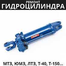 Ремонт гідроциліндра МТЗ, ЮМЗ, ЛТЗ Т-40, Т-25, Т-150, Т-156 і ін.