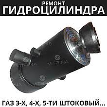 Ремонт гідроциліндра підйому кузова ГАЗ 3-х, 4-х та 5-ти штоковый