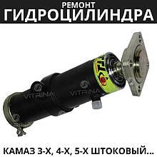 Ремонт гідроциліндра підйому кузова, платформи КамАЗ 3-х, 4-х, 5-х, 6-ти штоковый