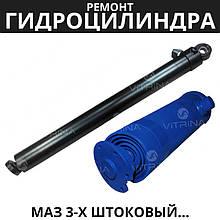 Ремонт гідроциліндра підйому платформи (кузова) МАЗ 3-х штоковый