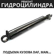 Ремонт гидроцилиндров подъема кузова DAF, VOLVO, MAN, PENTA, FORD, TATRA, MERSEDES