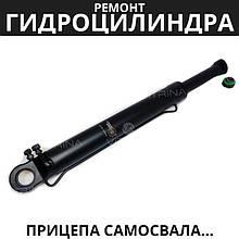 Ремонт гидроцилиндров прицепа самосвала Scania Dongfen Faw Foton