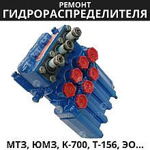Ремонт гидрораспределителя МР80, МР100, МР160 | МТЗ, ЮМЗ K-700, K-701, Т-156, ЭО и др.