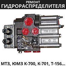 Ремонт гидрораспределителя Р80, Р100, Р160 | МТЗ, ЮМЗ K-700, K-701, Т-156, Т-25, Т-30, ВТЗ и др.